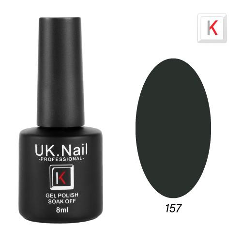 Гель-лаки  UK.Nail  8 мл, №157