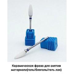 Насадка для фрезера, керамическая, цилиндр Barrel Ball синяя.