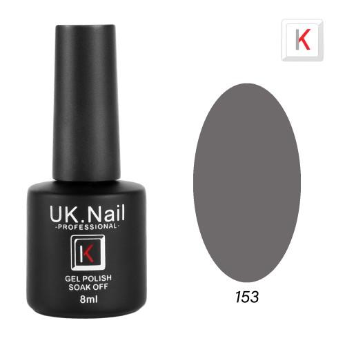 Гель-лаки  UK.Nail  8 мл, №153